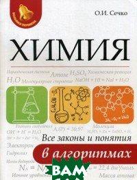Купить Химия. Все законы и понятия в алгоритмах, ФЕНИКС, Сечко Ольга Ивановна, 978-5-222-31405-0