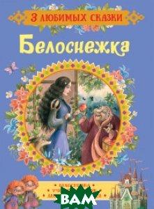Купить Белоснежка. Сказки, РОСМЭН, Гримм В., 978-5-353-08903-2