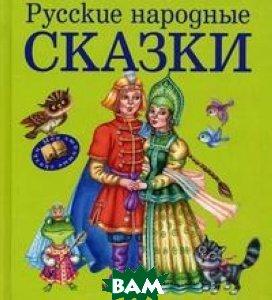 Купить Русские народные сказки, ЭКСМО, И. Е. Забелин, 978-5-699-38121-0