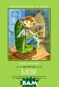 Купить Басни (изд. 2019 г. ), ФЕНИКС, Крылов Иван Андреевич, 978-5-222-31427-2