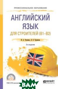 Купить Английский язык для строителей (B1-B2). Учебное пособие для СПО, ЮРАЙТ, Ткаченко И.А., 978-5-534-07611-0