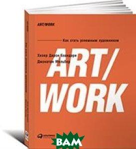 Купить Как стать успешным художником, Альпина Паблишер, Бхандари Х.Д., 978-5-9614-6910-3