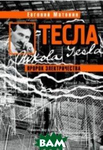 Тесла. Пророк электричества