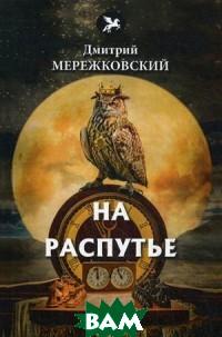 Купить На распутье, T8RUGRAM, Мережковский Дмитрий Сергеевич, 978-5-521-06931-6