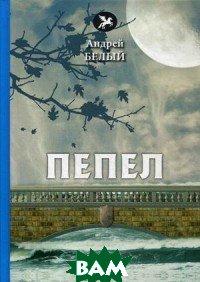 Купить Пепел (изд. 2018 г. ), T8RUGRAM, Белый Андрей, 978-5-521-06960-6