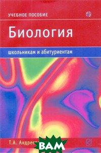Купить Биология. Учебное пособие, РИОР, Андреева Т.А., 978-5-369-00245-2