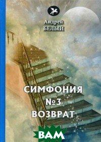 Купить Симфония 3. Возврат, T8RUGRAM, Белый Андрей, 978-5-521-06980-4