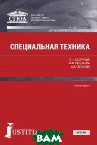 Купить Специальная техника (для бакалавров). Учебник, Юстиция, Смушкин А.Б., 978-5-4365-1166-5