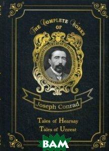 Купить Tales of Hearsay&Tales of Unrest. Volume 12, T8RUGRAM, Conrad Joseph, 978-5-521-07641-3