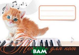 Купить Тетрадь для нот. Рыжий котенок, ПИТЕР, 978-5-00116-167-7