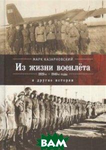 Купить Из жизни военлёта и другие истории, АЛЕТЕЙЯ, Казарновский М., 978-5-907030-34-3