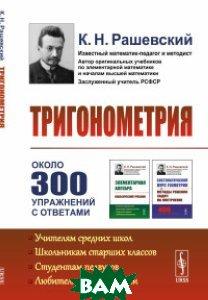 Купить Тригонометрия, URSS, Рашевский К.Н., 978-5-9710-5507-5