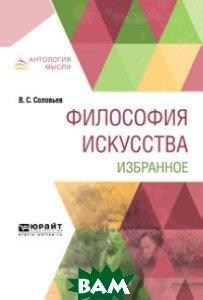 Купить Философия искусства. Избранное, ЮРАЙТ, Соловьев В.С., 978-5-534-08054-4