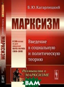 Купить Марксизм. Введение в социальную и политическую теорию. Выпуск 57, URSS, Кагарлицкий Б.Ю., 978-5-9710-5542-6