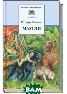 Купить Маугли (изд. 2015 г. ), Самовар, Киплинг Джозеф Редьярд, 978-5-9781-1043-2