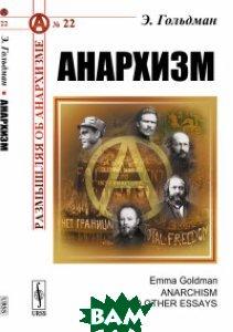 Купить Анархизм. Выпуск 22, URSS, Гольдман Э., 978-5-9710-6259-2
