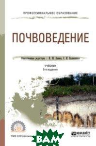 Купить Почвоведение. Учебник для СПО, ЮРАЙТ, Казеев К.Ш., 978-5-534-07031-6