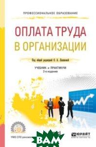 Купить Оплата труда в организации. Учебник и практикум для СПО, ЮРАЙТ, Лапшова О.А., 978-5-534-07091-0