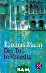 Купить Der Tod in Venedig, Fischer, Thomas Mann, 978-3-596-11266-1
