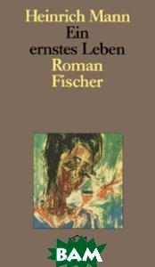 Купить Ein ernstes Leben, Fischer, Heinrich Mann, 978-3-596-25932-8