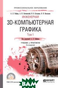 Купить Инженерная 3D-компьютерная графика в 2-х томах. Том 1. Учебник и практикум для СПО, ЮРАЙТ, Хейфец А.Л., 978-5-534-07976-0