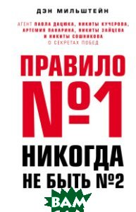 Купить Правило 1 - никогда не быть 2, ЭКСМО, Голышак Ю., 978-5-04-091535-4