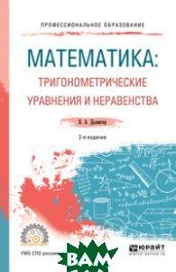 Математика: тригонометрические уравнения и неравенства. Учебное пособие для СПО