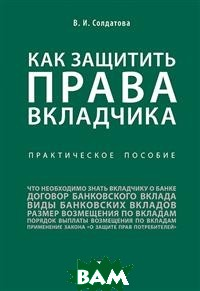 Купить Как защитить права вкладчика. Практическое пособие, Проспект, Солдатова В.И., 978-5-392-30235-2