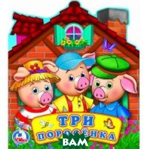 Купить Три поросенка. Книжка с объемными героями на обложке, Умка, 978-5-506-02251-0