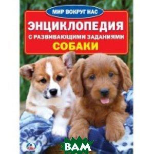 Купить Собаки. Энциклопедия, Умка, 978-5-506-02054-7