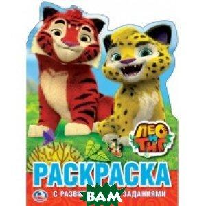 Купить Лео и тиг, Умка, 978-5-506-02024-0