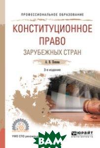 Купить Конституционное право зарубежных стран. Учебное пособие для СПО, ЮРАЙТ, Попова А.В., 978-5-534-08163-3
