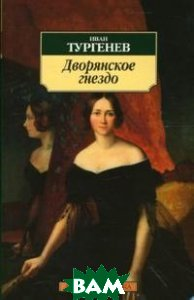 Купить Дворянское гнездо. Серия Азбука-классика (pocket-book), АЗБУКА, Тургенев Иван Сергеевич, 978-5-91181-602-5