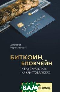 Карпиловский Д.Б. / Биткоин, блокчейн и как заработать на криптовалютах