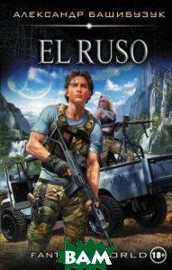 El Ruso (изд. 2018 г. )