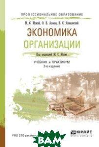 Купить Экономика организации. Учебник и практикум для СПО, ЮРАЙТ, Мокий М.С., 978-5-534-07494-9