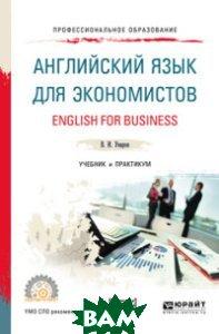 Купить Английский язык для экономистов (a2-b2) + аудиоматериалы в ЭБС. Учебник и практикум для СПО, ЮРАЙТ, Уваров В.И., 978-5-534-08450-4