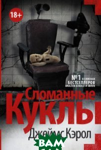 Купить Сломанные куклы, АСТ, Кэрол Д., 978-5-17-108486-8