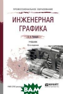 Купить Инженерная графика. Учебник для СПО, ЮРАЙТ, Чекмарев А.А., 978-5-534-07112-2