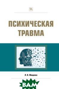 Купить Психическая травма. Практическое пособие, ЮРАЙТ, Мищенко Л.В., 978-5-534-06650-0