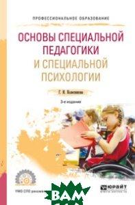 Основы специальной педагогики и специальной психологии. Учебное пособие для СПО
