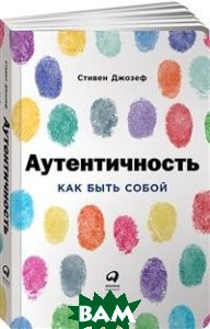 Купить Аутентичность. Как быть собой, Альпина Паблишер, Джозеф С., 978-5-9614-6980-6