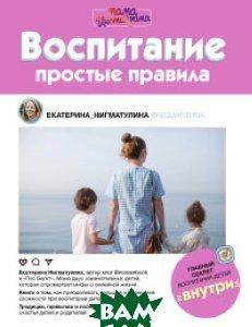 Купить Воспитание. Простые правила, АСТ, Нигматулина Е.А., 978-5-17-106668-0
