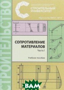 Купить Сопротивление материалов. Часть 1, МГСУ, Атаров Н.М., 978-5-7264-1823-0