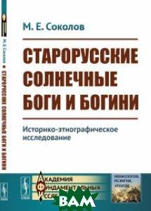 Купить Старорусские солнечные боги и богини. Историко-этнографическое исследование, URSS, Соколов М.Е., 978-5-397-06410-1