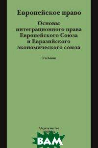 Купить Европейское право. Основы права Европейского Союза и евразийского экономического союза, НОРМА, Энтин Л.М., 978-5-91768-956-2