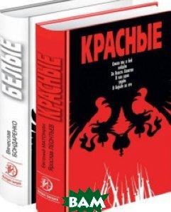 Купить Красные. Белые (количество томов: 2), Молодая гвардия, Леонтьев Я.В., 978-5-235-04171-4