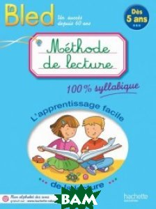 Купить BLED Methode de lecture, Hachette FLE, Couque Claude, 978-2-01-170057-5