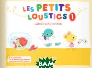 Купить Les Petits Loustics 1. Cahier d`activites (+ Audio CD), Hachette FLE, Denisot Hugues, 978-2-01-625277-2
