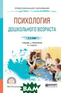 Купить Психология дошкольного возраста. Учебник и практикум для СПО, ЮРАЙТ, Гонина О.О., 978-5-534-08615-7